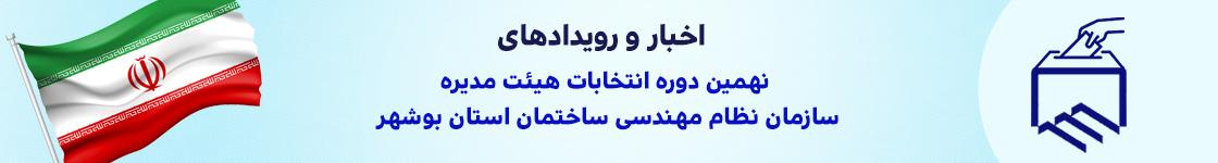 نهمین دوره انتخابات هیئت مدیره سازمان نظام مهندسی ساختمان استان بوشهر